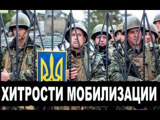 Кто нужен украинской армии; Хитрости мобилизации в Украине