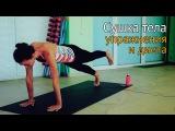 Сушка тела для девушек: упражнения и диета