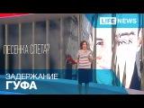 Репортаж LIFENEWS о задержании Гуфа и Slima