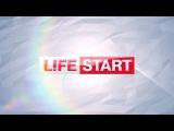 Премьера информационно-развлекательного канала LifeStart