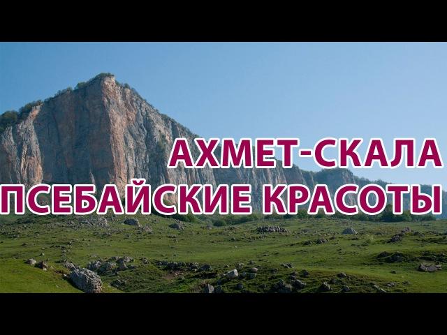 Ахмет-скала | Псебайские красоты | 29.08.15