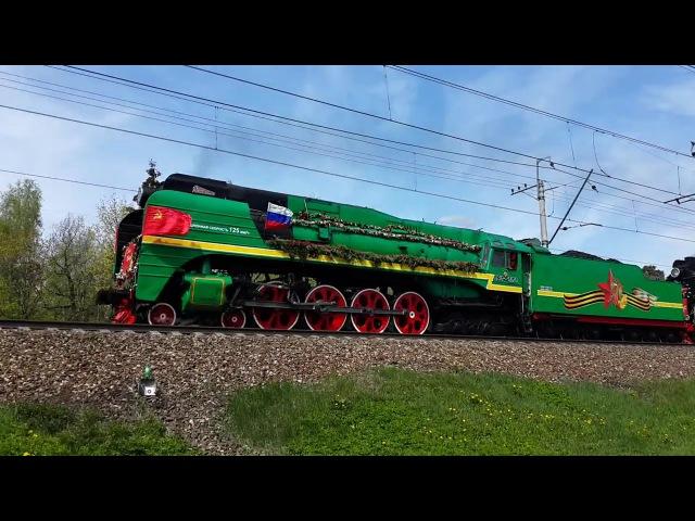 Паровозы П36-0120 и ЛВ-0182 с поездом Победы 9 Мая 2015