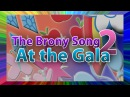THE BRONY SONG 2: AT THE GALA [by Random Encounters]