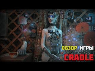 Обзор игры Cradle - Научно-фантастический квест от создателей S.T.A.L.K.E.R.а