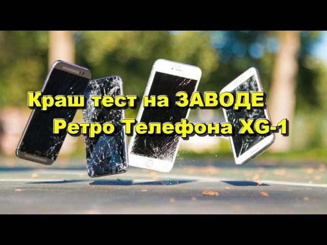 КРАШ ТЕСТ Под прессом 5тонн телефона XG 1 На ЗАВОДЕ
