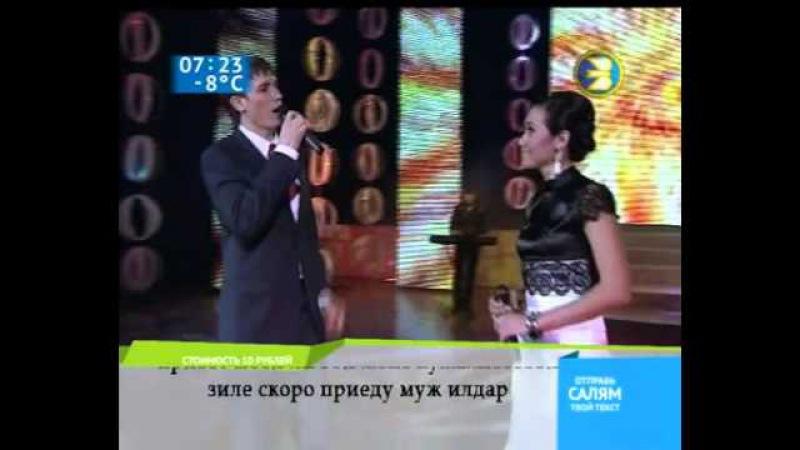Алина Давлетханова и Радиф Зарипов - Пар алма