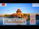 Урок 2. Китайский язык за 7 уроков для начинающих. Китайские глаголы 有 / 在. Елена Шипилова