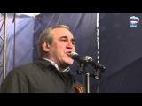 Сергей Неверов: У нас есть любовь к России, у нас есть единство!