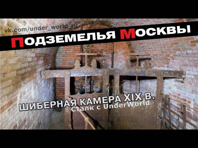 Подземелья Москвы Диггеры в шиберной камере XIX в Сталк с UnderWorld