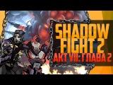 Shadow Fight 2 | Титан - Прохождение - АКТ 7: часть 2 [Битва с Титаном] - Каменный Лес