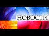 Новости в 12:00 на Первом канал  Последние новости Украины России Мира 13.11.2015