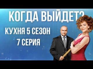 Сериал Кухня 6 сезон — серия онлайн 2 16