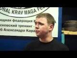 Александр Карасев: крав-мага
