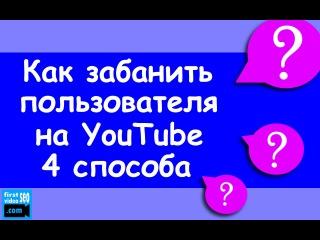 4 СПОСОБА Как забанить на YouTube любого пользователя