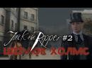 Шерлок Холмс против Джека Потрошителя - Юные экспериментаторы. Часть 2