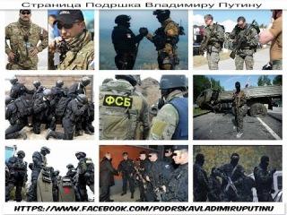 Руска антитерористичка специјална јединица / Ruska antiteroristička specijalna jedinica