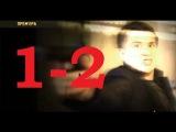 Профессионал 1, 2 серия 13 11 2014 смотреть онлайн sd