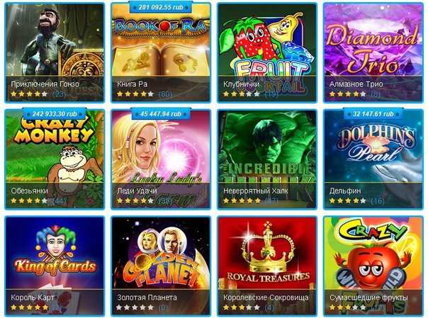 Игровые автоматы с минимальной оплатой 10рублей любимые слоты бесплатно онлайнi