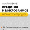 Оформление кредитов, займов в Санкт-Петербурге