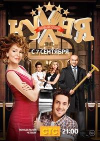 Кухня 5 сезон 1 серия (81 серия) 07.09.2015