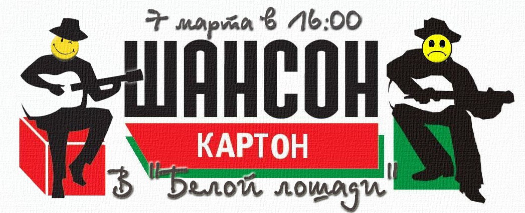 "Афиша Владивосток Шансон-картон в ""Белой лошади"""