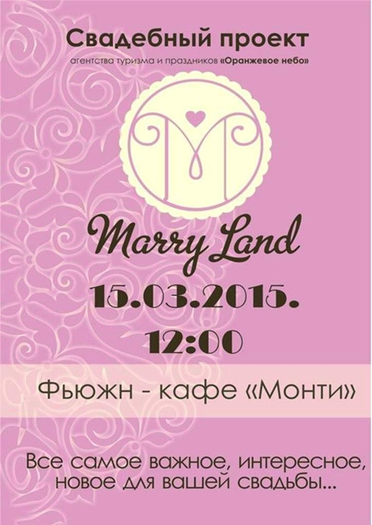 Афиша Коломна MarryLand 2015