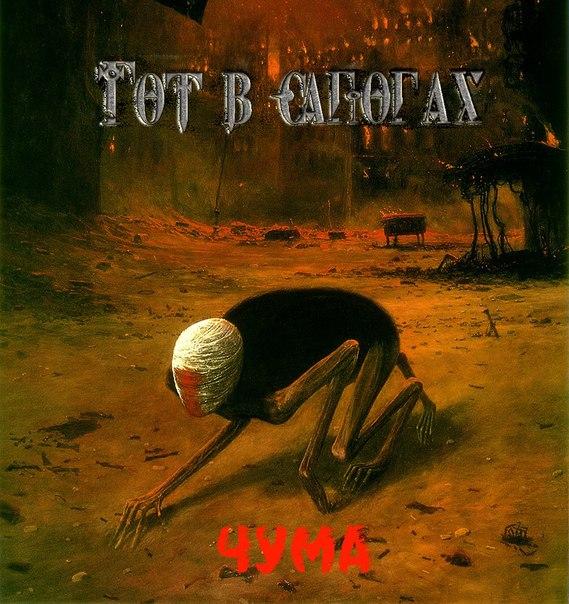 Дебютный сингл проекта ГОТ В САПОГАХ - Чума