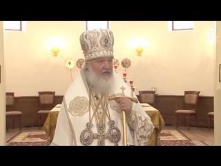 Патриарх Кирилл призывает жить в кайф