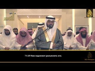 Сура 75. Аль-Кийама | Воскресение - чтец Ahmed Nufays