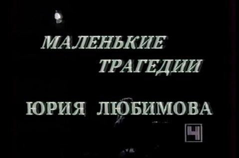 Маленькие трагедии Юрия Любимова (4 канал Останкино, 1992)