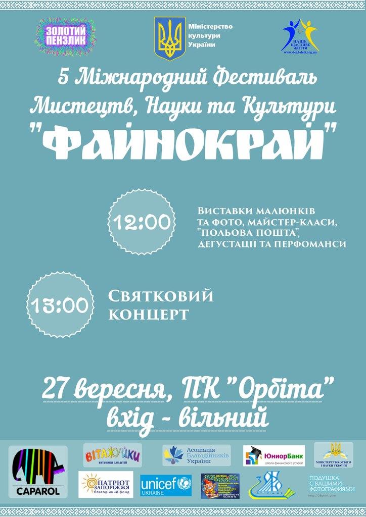 Золотий пензлик, фестиваль Файнокрай