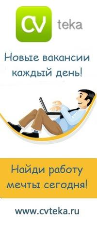 Новые вакансии работа в москве