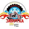 """""""ЗАВИРУХА-2015""""! 20-22 февраля! VII Зимний мот"""