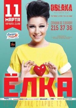 11 марта в Красноярск, с единственным концертом, приезжаем певица Ёлка