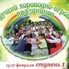 Семинар - В лучах пРАздника - в Новосибирске