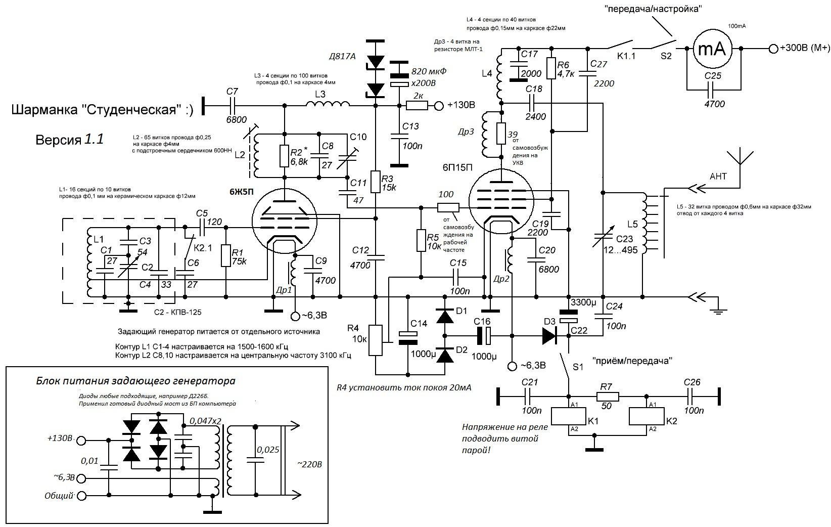 схема видеопередатчика для модулятора