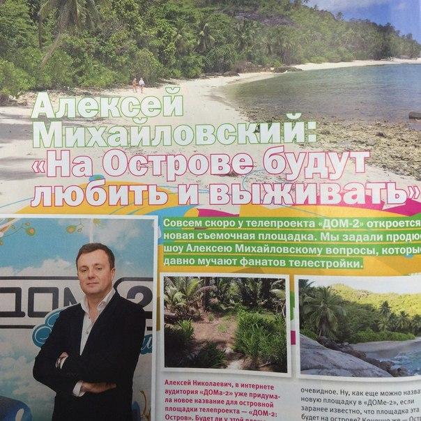 """""""дом 2 вечерний выпуск за 28 10 2014"""