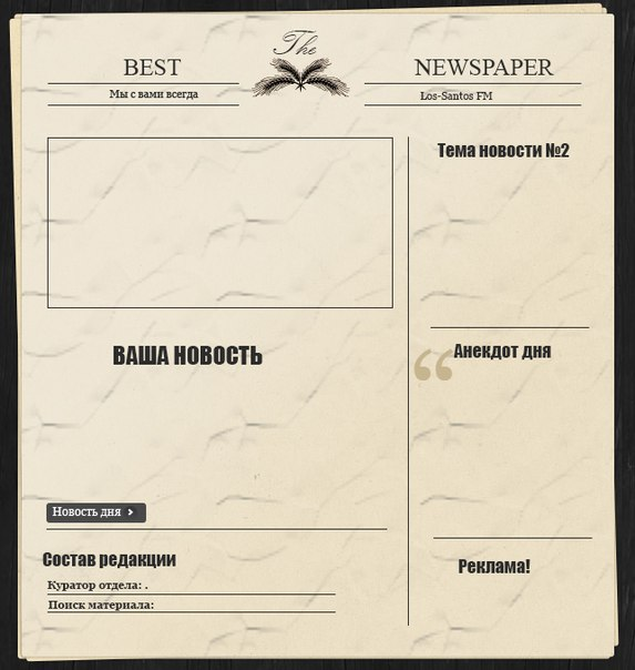 Gallery of to use this newspaper template spoof newspaper template could have many uses including college and school
