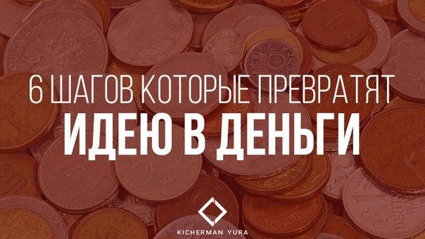 «Шесть шагов которые превратят идею в деньги»  (нажмите на фото, что