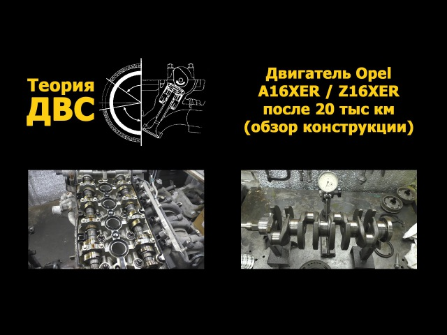 Теория ДВС Двигатель Opel A16XER Z16XER после 20 тыс км дефектовка и обзор конструкции