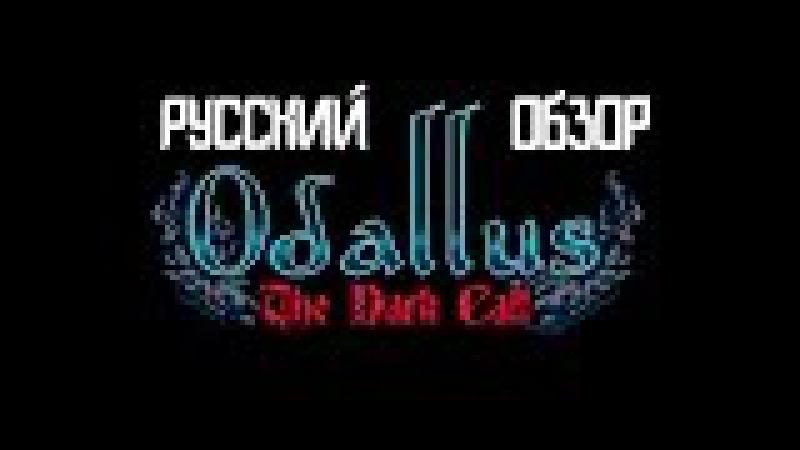 Odallus The Dark Call Русский Обзор