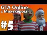 GTA 5 Online Смешные моменты с Михакером #5 - Железная дорога, Тягачи, Аэродром