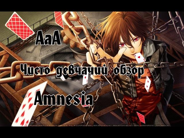 Чисто девчачий обзор аниме Амнезия Amnesia [TarelkO]