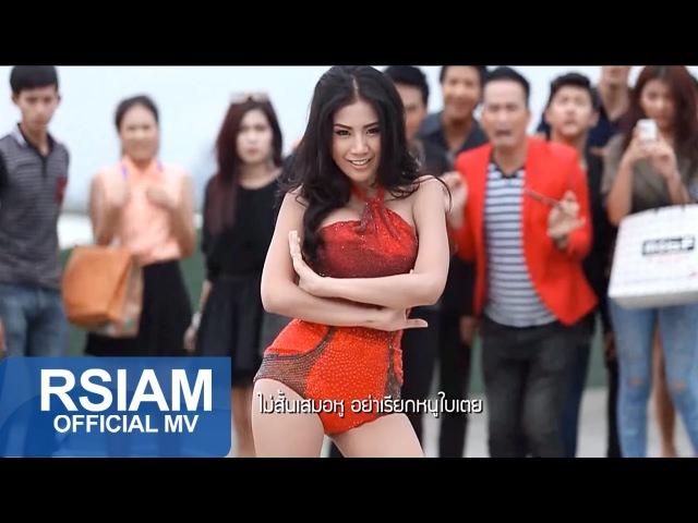โป๊ (ใจมันเพรียว) : ใบเตย อาร์ สยาม [Official MV]   BiToey Rsiam