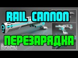 Robocraft   Rail Cannon   Перезарядка   [BugaGames]