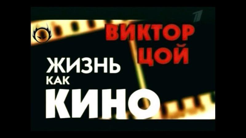 Виктор Цой док фильм Жизнь как кино 2005