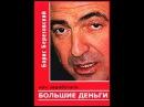 «Как заработать большие деньги». Борис Березовский. Аудиокнига.