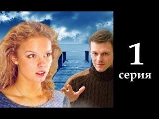 В полдень на пристани (1 серия из 4) Мелодрама, русский фильм, сериал