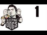 Sleeping Dogs прохождение с Карном. Часть 1