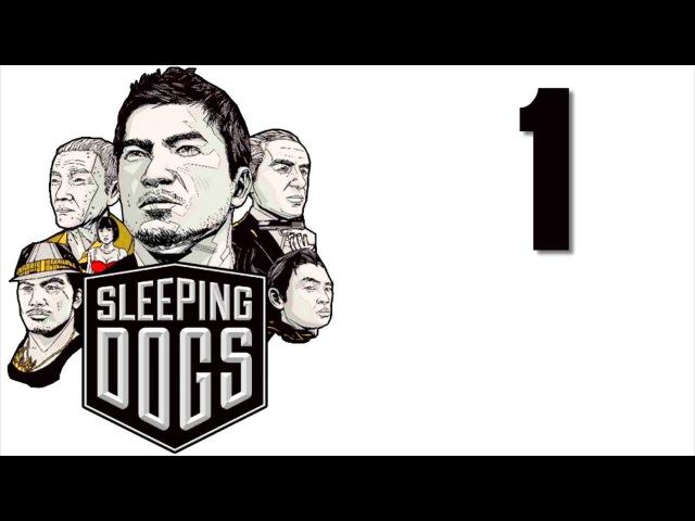 Sleeping Dogs прохождение с Карном Часть 1